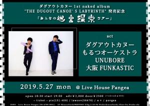 5/27 大阪 心斎橋 Pangea