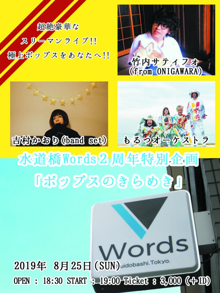 Words Presents「Special 3Man Live -水道橋Words 2nd Anniversary-ポップスのきらめき」