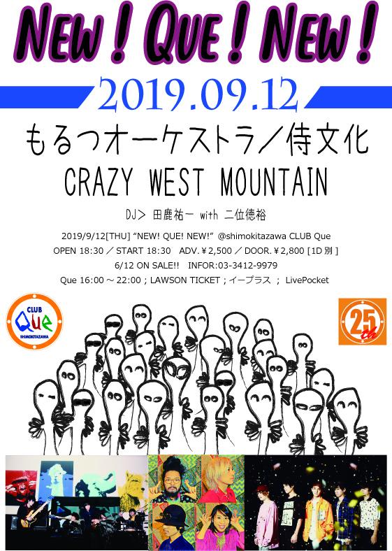 2019.9.12(木) 下北沢 CLUB Que