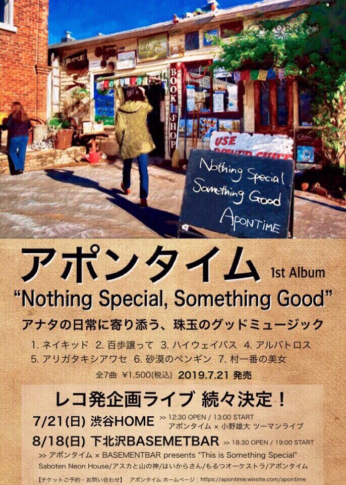 アポンタイム×BASEMENTBAR Presents 「This is Something Special」