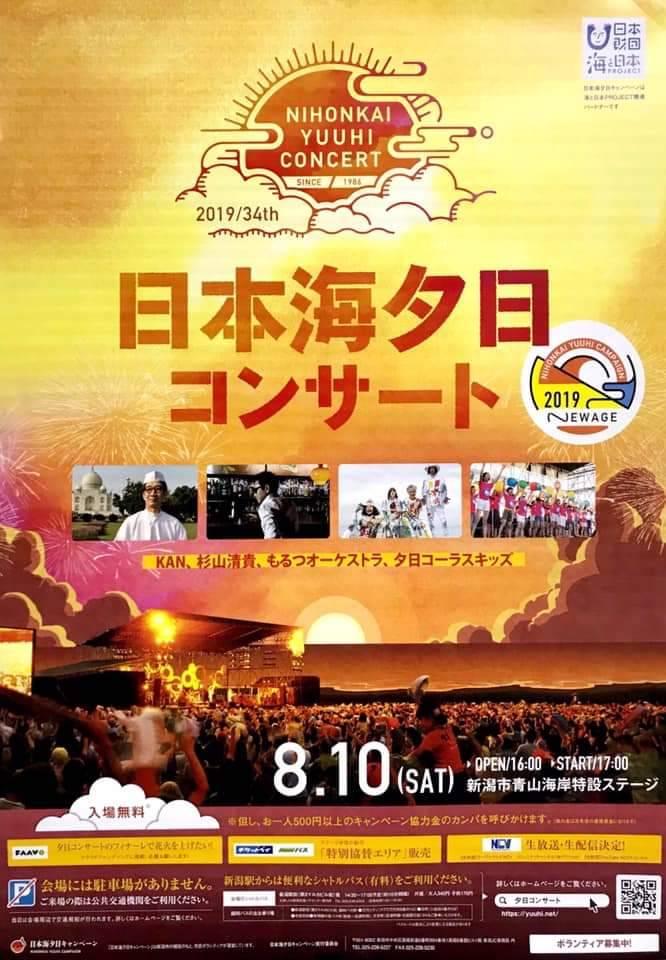 2019 日本海夕日コンサート