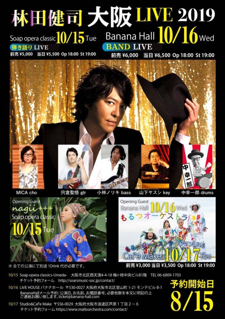 林田健司LIVE  大阪!!